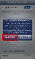 2. 「Webに移動」をタップ。Safariが起動しますので、My SoftBankよりテザリングオプションをお申し込みください。