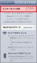 5. 「インターネット共有」の「オフ」をタップ