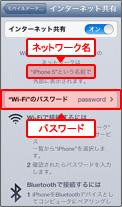 7. Wi-Fiでテザリングするときに必要な、ネットワーク名とパスワードをご確認ください。