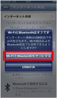 Wi-Fi/Bluetooth機能がオフに設定されている場合はポップアップ表示されます。