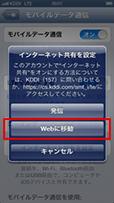 テザリングオプションに未加入の場合はauお客さまサポート(WEB)またはKDDIお客さまセンターにてお申込みください。